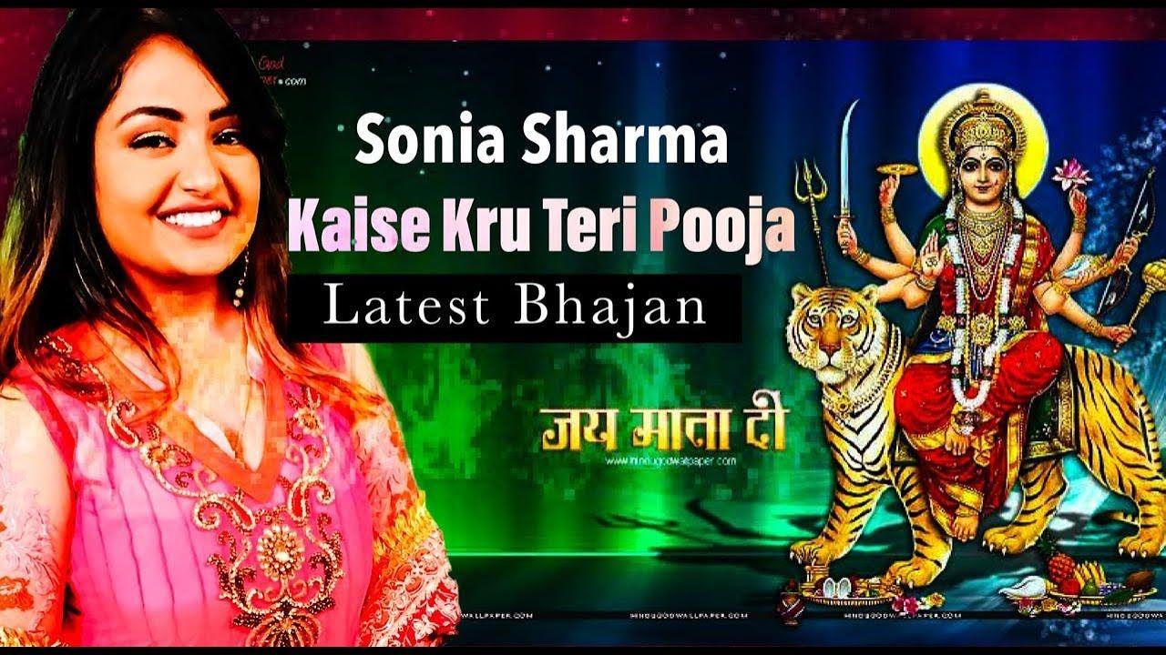 Sonia Sharma l Mere Shankar Bholenath Bhajan l Jagran In