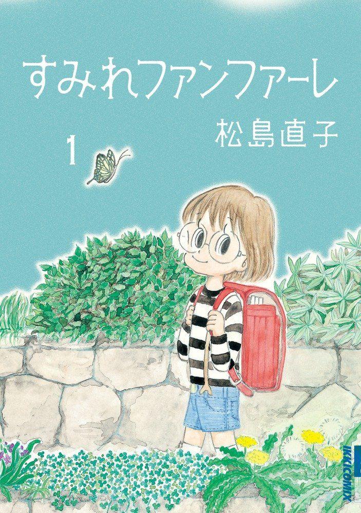 すみれファンファーレ 1 Ikki Comix 本 ファンファーレ コミック