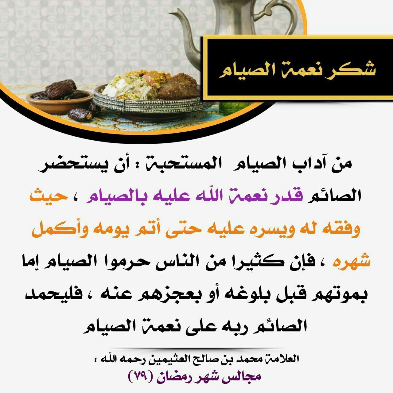 لوحة إنجازات صيام رمضان Learning
