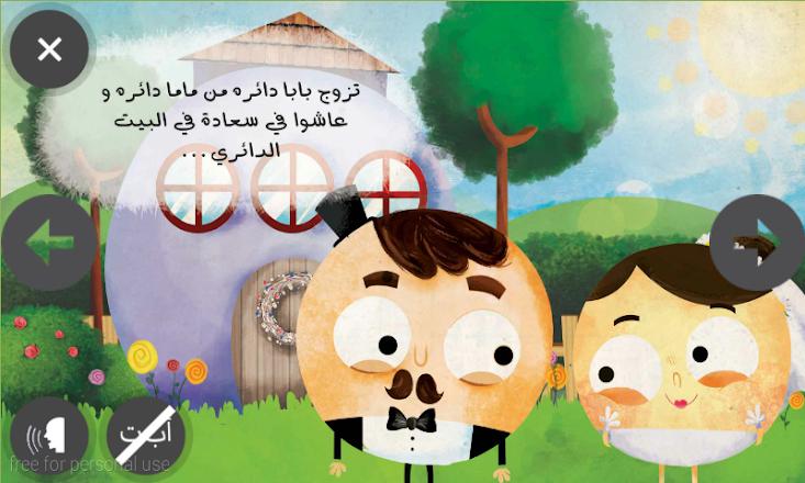 قصص عصافير قصص أطفال Apps On Google Play Sugar Cookie App Free