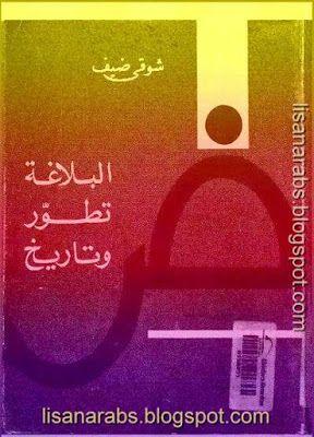 تحميل لسان العرب pdf دار المعارف