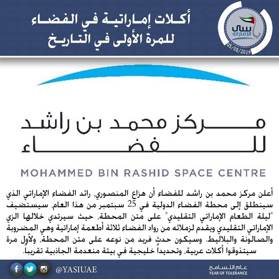 الامارات أكلات إماراتية في الفضاء للمرة الأولى في التاريخ أعلن مركز محمد بن راشد للفضاء أن هزاع المنصوري In 2020 Social Security Card Space Center Social Security