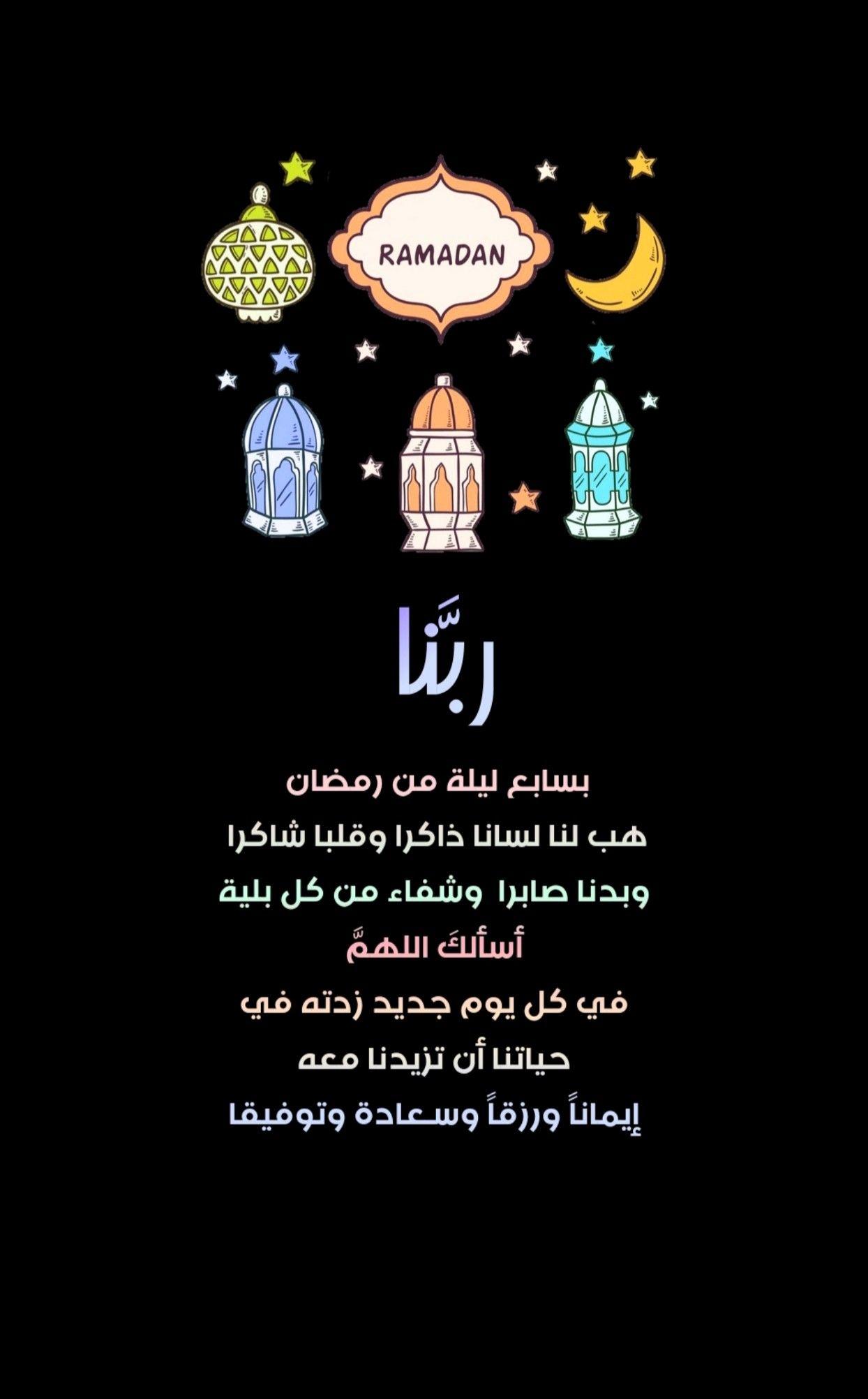 رب نا بسابع ليلة من رمضان هب لنا لسانا ذاكرا وقلبا شاكرا وبدنا صابرا وشفاء من كل بلية أسألك اللهم في كل يوم Ramadan Ramadan Greetings Ramadan Kareem