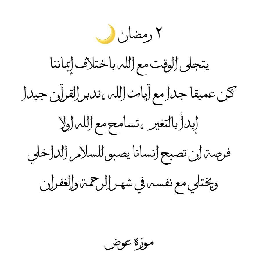 Pin By Memouza On رمضانيات Calligraphy Arabic Calligraphy Lias