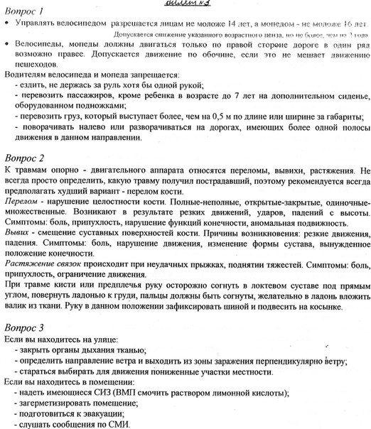 Ответы к контрольной по английскому языку 7 класс под редакцией мясоедова с.в
