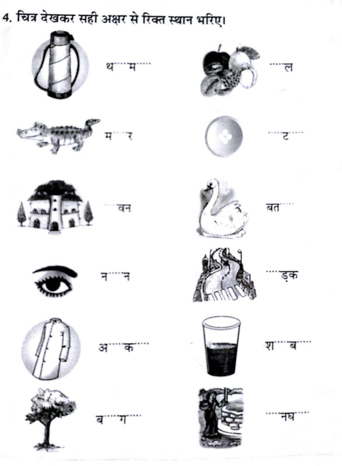 Page 9 Jpg 1176 1600 Hindi Worksheets Hindi Alphabet Hindi Language Learning [ 1600 x 1176 Pixel ]