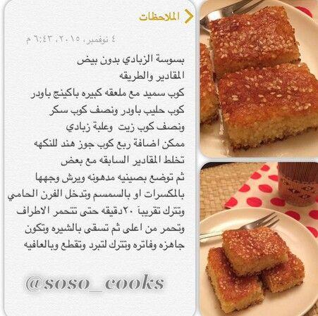 Pin By ليدي On حلويات و معجنات Desserts Food Arabic Food