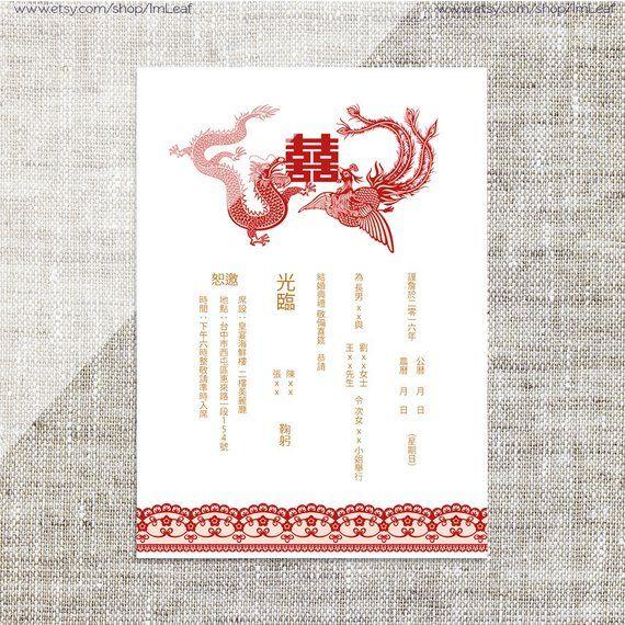 Diy Printable Editable Chinese Wedding Invitation Card Template