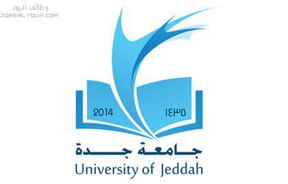 Pin By سعوده Saudize On Jobs University Jeddah Logos