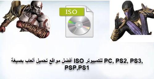 أفضل 7 مواقع تحميل ألعاب بصيغة Iso للكمبيوتر Pc Ps2 Ps3 Psp Ps1 كما في العنوان أفضل مواقع تحميل كافة الالعاب المجانية Free Books Download Free Books Books