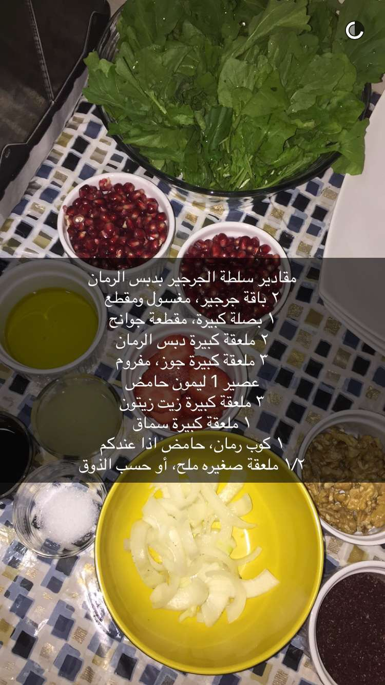 Pin by sweet girl on salad pinterest salad food and arabic food arabic recipes arabic food arugula food and drink broccoli cheese soup ramadan food ideas appetizers soups forumfinder Gallery