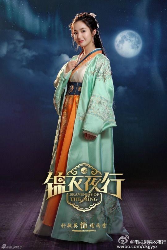 Pin On Jin Yi Ye Xing Braveness Of The Ming