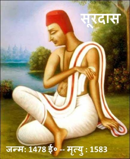 SURDAS BIOGRAPHY EBOOK DOWNLOAD