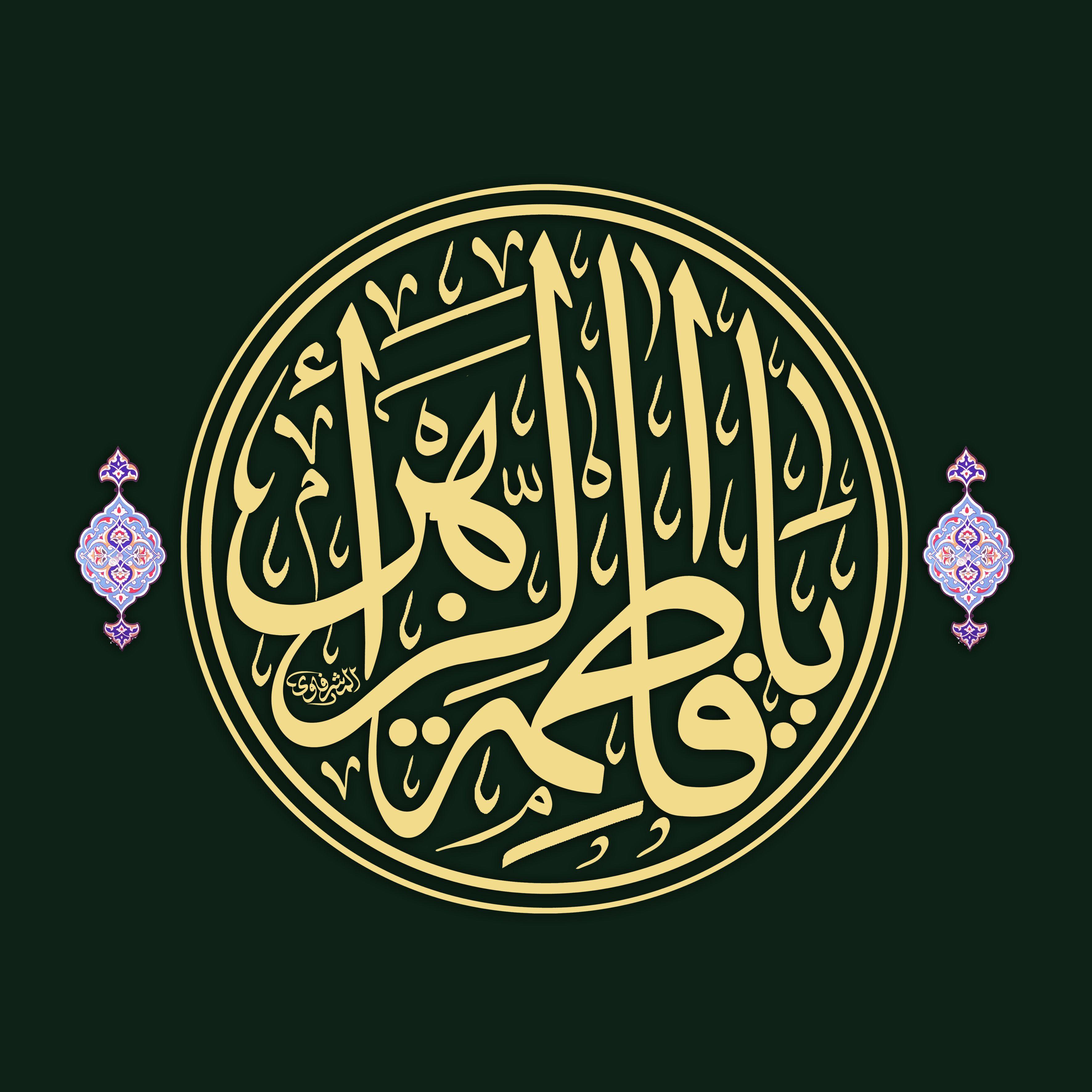 يافاطمة الزهراء السلام عليك يافاطمة الزهراء يابنت محمد ياقرة عين الرسول الايام الفاطمية عظم الله اجور Islamic Calligraphy Islamic Art Calligraphy Islamic Art