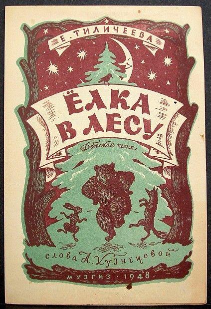 russian childrens books