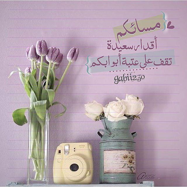 Gabi Alshammari On Instagram مسائكم أقدار سعيدة تقف على عتبة أبوابكم بإذن الله Good Morning Good Night Good Morning Good Evening