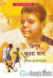 Free Download and Read Online English Novel Pdf