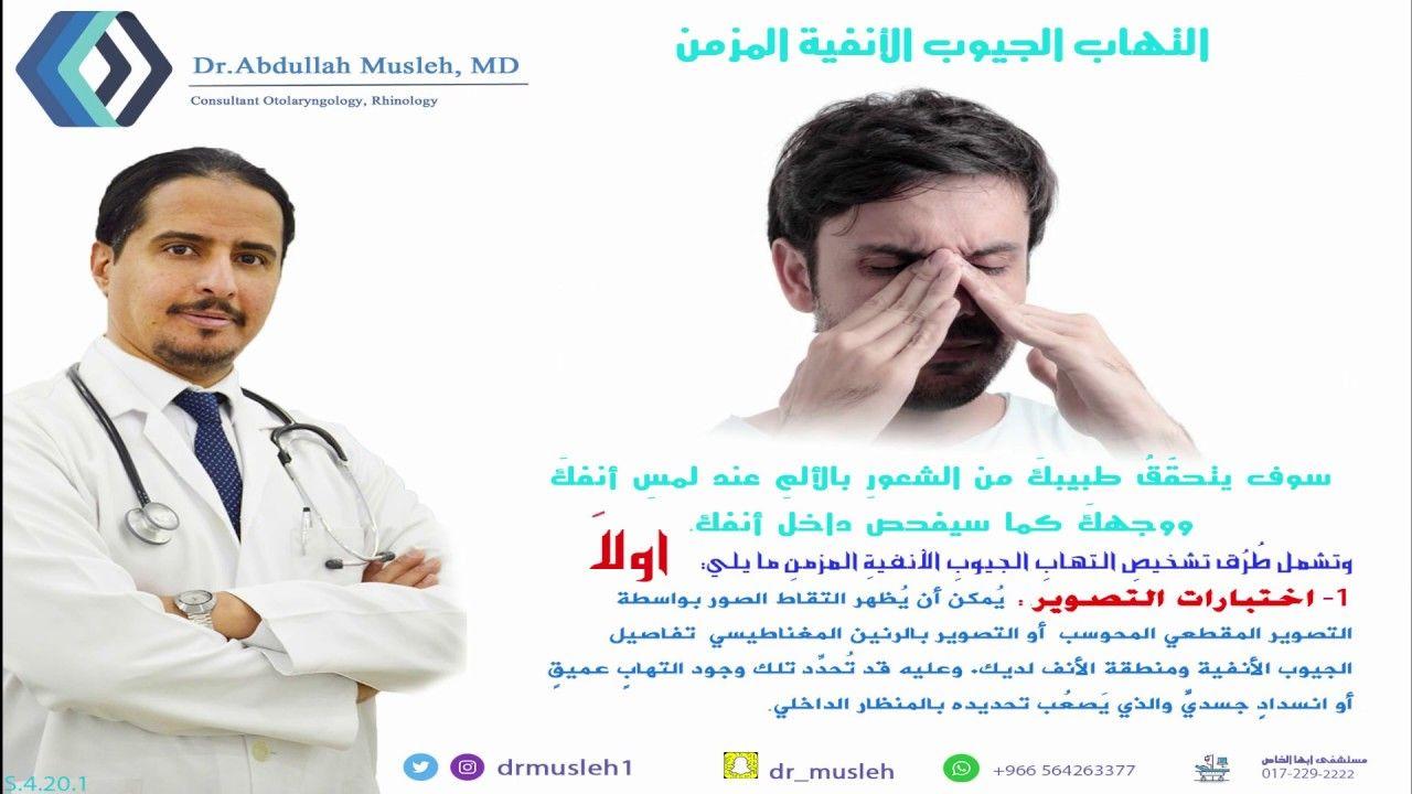 الطريقه الاولى لتشخيص التهاب الجيوب الأنفية للدكتور عبدالله مصلح Coat Fashion