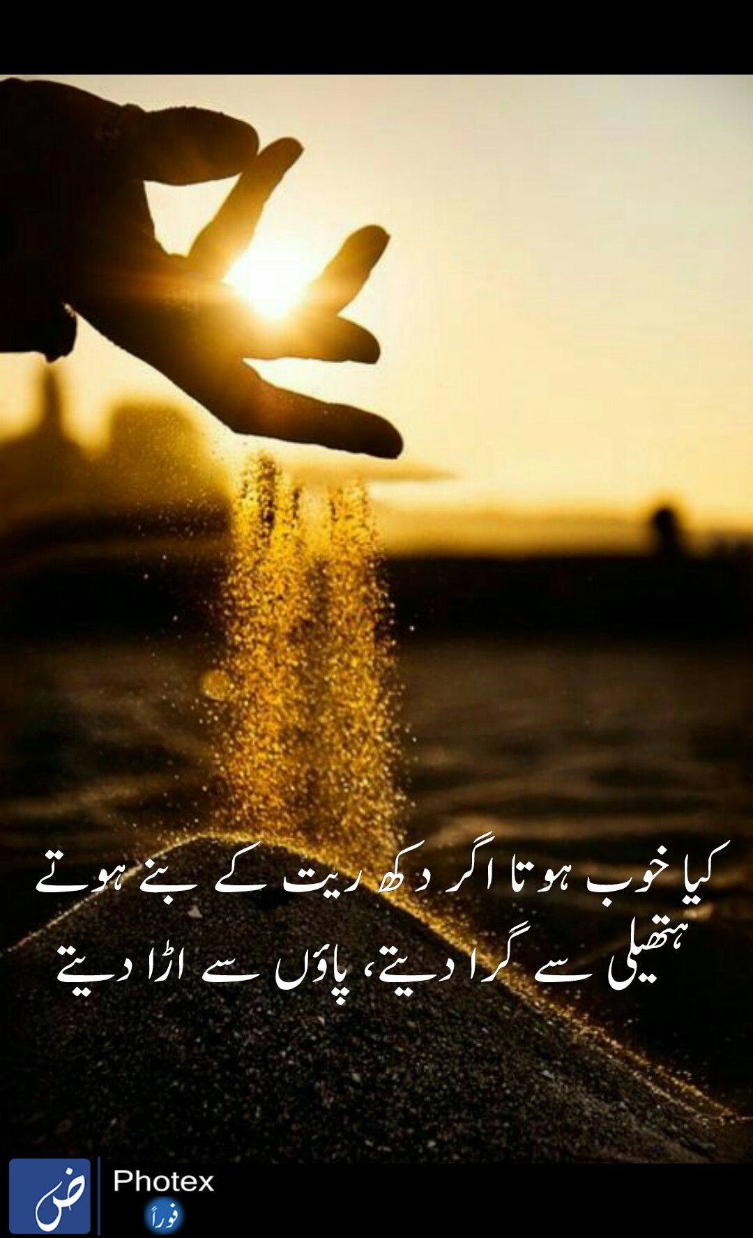 urdu quote beach photography nature photography photo