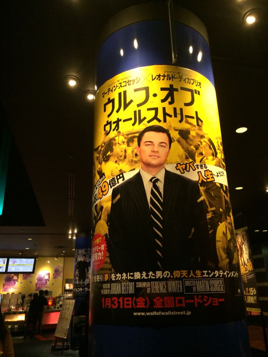 wolf of wall street it was okay for me wolf of wall on wall street movie id=11659