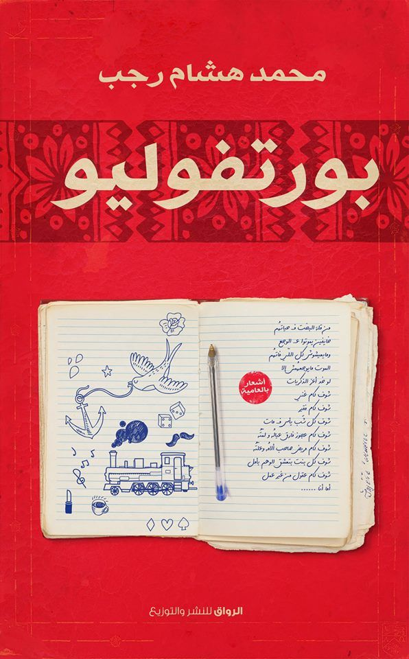 Book Cover Designed By Karim Adam Book Cover Design Cover Design Book Cover