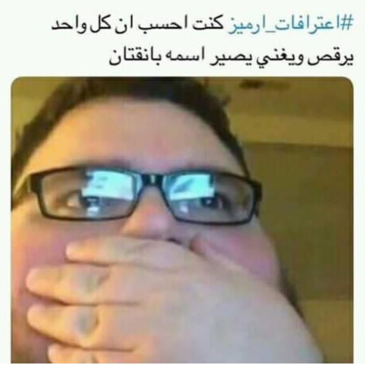 Pin By Black Pink Bts On الارمي Funny Reaction Pictures Fun Quotes Funny Kpop Funny