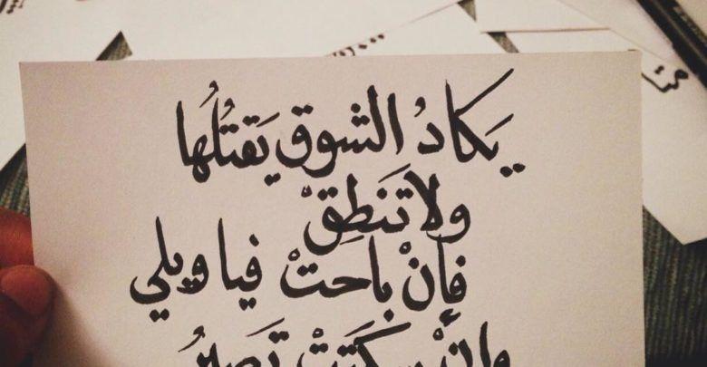 أشعار عن الاشتياق للحبيب 7 قصائد رومانسية من روائع الشعر العربي Arabic Calligraphy Calligraphy