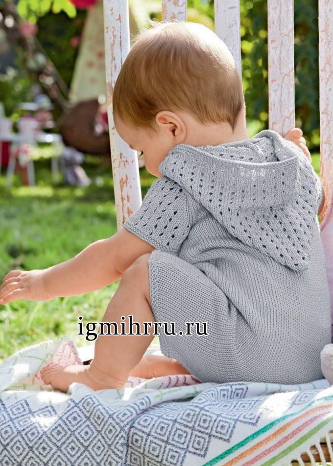 серый комбинезон с капюшоном для малыша вязание спицами свяжите