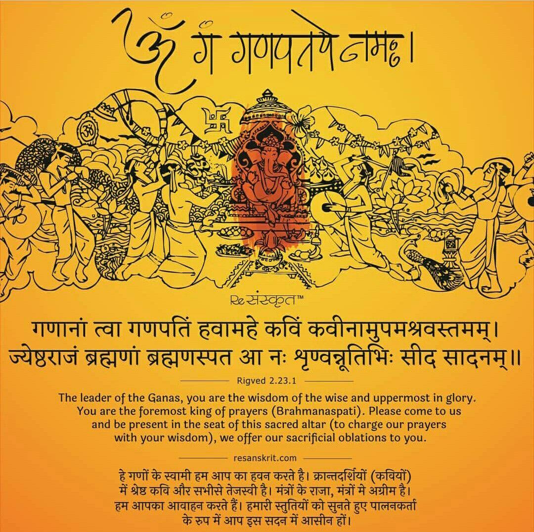 Lord Ganesha Sanskrit quotes, Vedas india, Ganpati