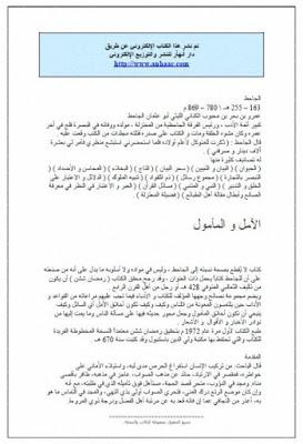 الآمل والمأمول لعمرو الجاحظ تحقيق د رمضان ششن دار آنهار Pdf In 2021