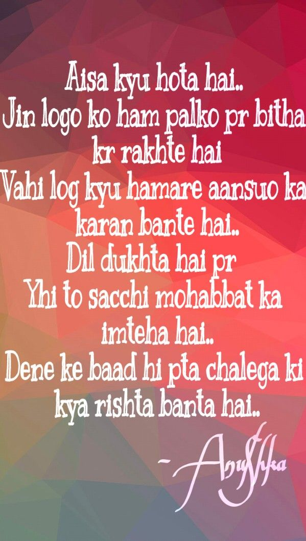Pin by ❤Anushka❤ on Luv uh shayari! | Pinterest