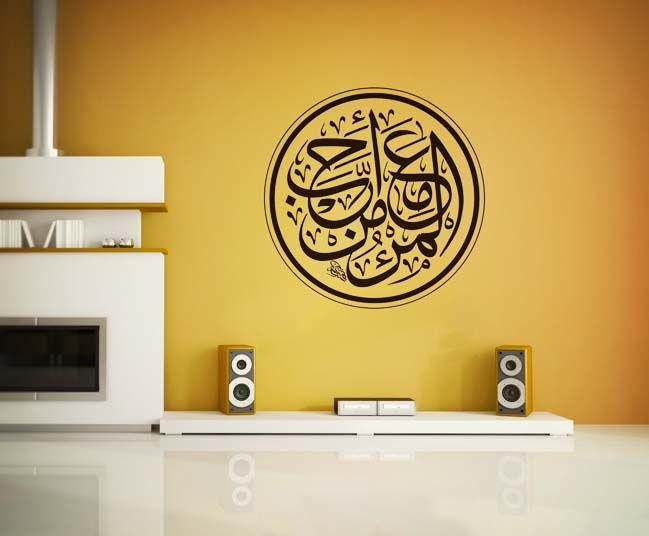 Islamic Wall art | Typography | Pinterest | Arabic calligraphy ...