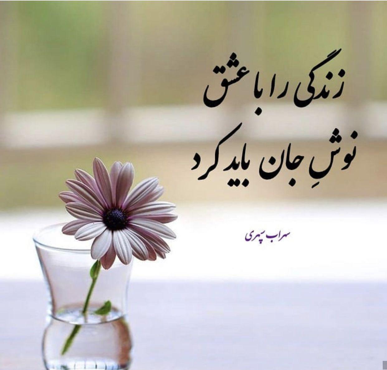 سهراب سپهری Text Pictures Love Quotes For Her Persian Poem