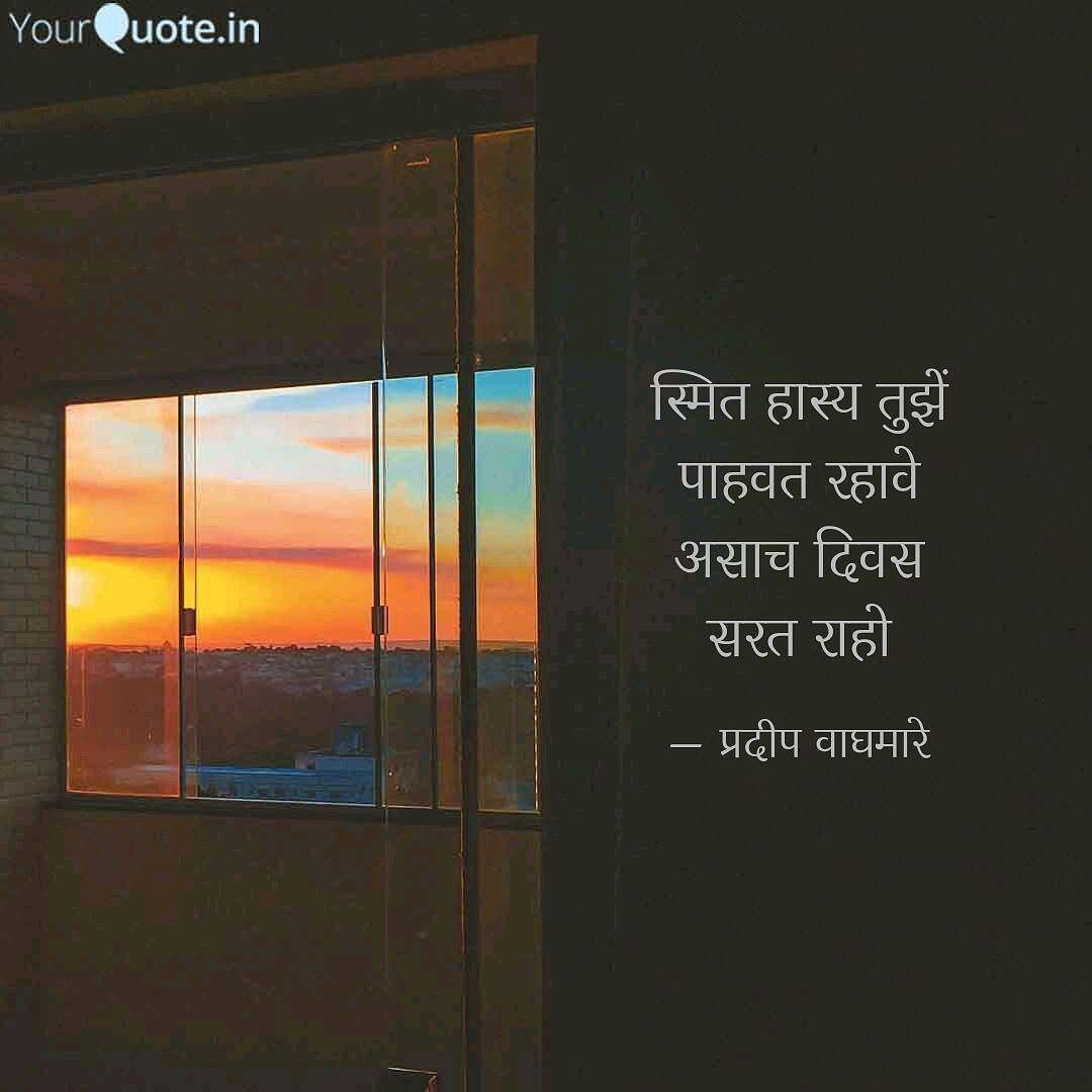 Pin By Mohan On Mi Marathi Poems Quotes Marathi Poems