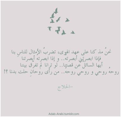 الحلاج هو الحسين بن منصور الحلاج ويكنى أبا مغيث Life Quotes Proverbs Quotes Quotations