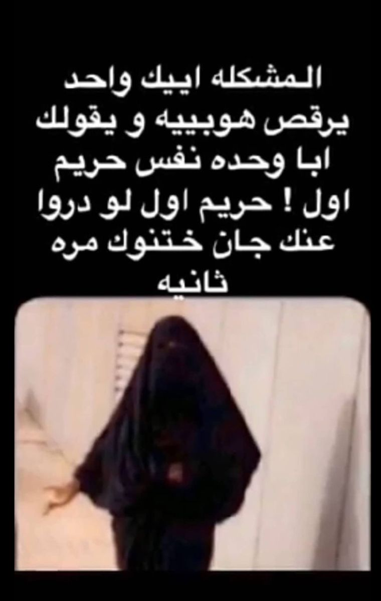 Pin By فتاه لطيفه On Story Funny Arabic Quotes Funny Quotes Funny Phrases