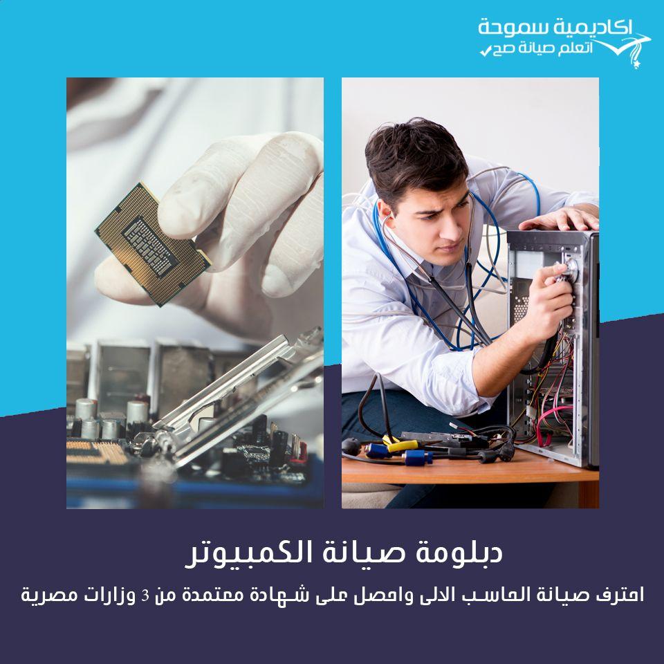 دبلومة صيانة الكمبيوتر Academy Courses