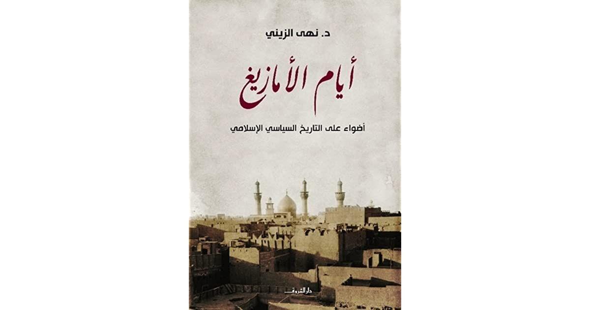 الرجل الحر النبيل هذا هو المعنى الدقيق لكلمة أمازيجي ـ أو كما ينطقها ويكتبها المغاربة أمازيغي وهو اسم آخر للبربر له جذور فينيقي Paper Book Book Fair Books