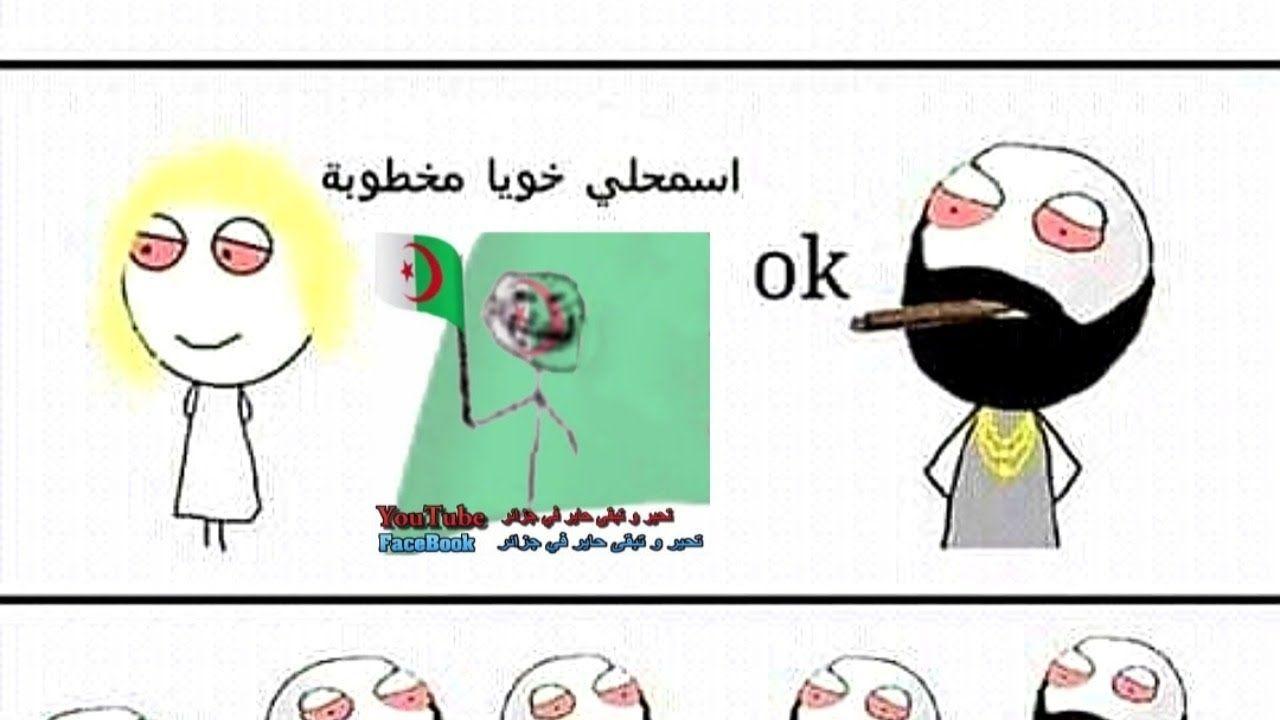 جوميز لعب الهلال السعودي أساحبي احكي نكته Facebook
