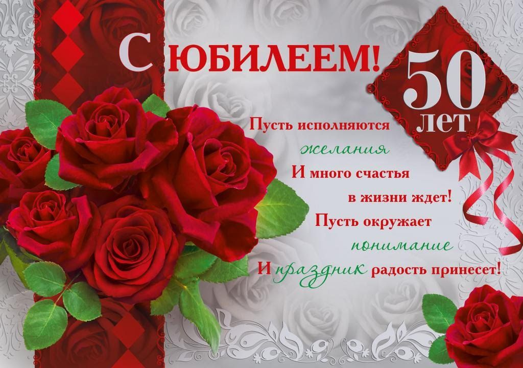Картинки по запросу поздравления с днем рождения 50 лет ...