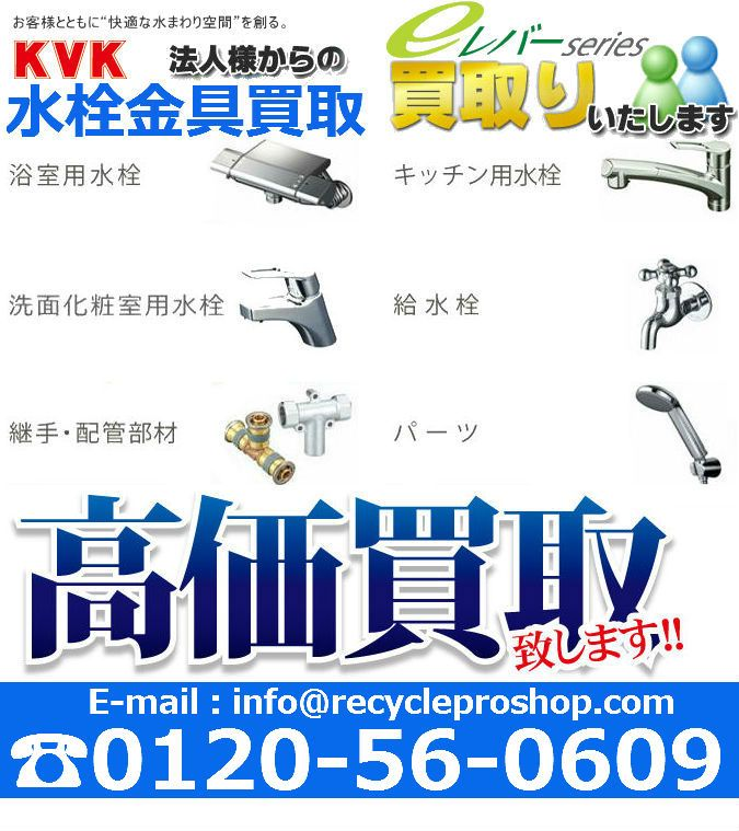 Kvk商品 キッチン用水栓 水周り商品の販売 浴室用水栓 キッチン用水栓 洗面用水栓 給水栓 継手 サーモスタット シャワー買取 買取 水 水栓