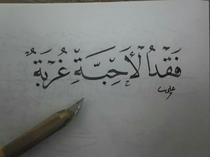 فقد الاحبة غربة Calligraphy Arabic Calligraphy Arabic