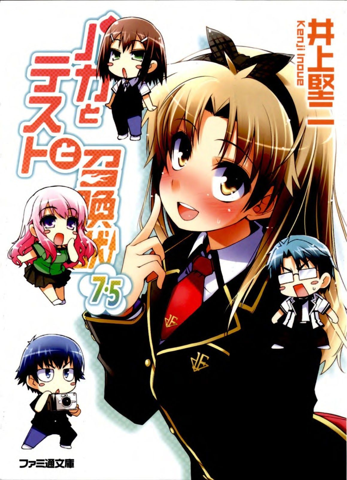 Light test baka shoukanjuu pdf novel to to