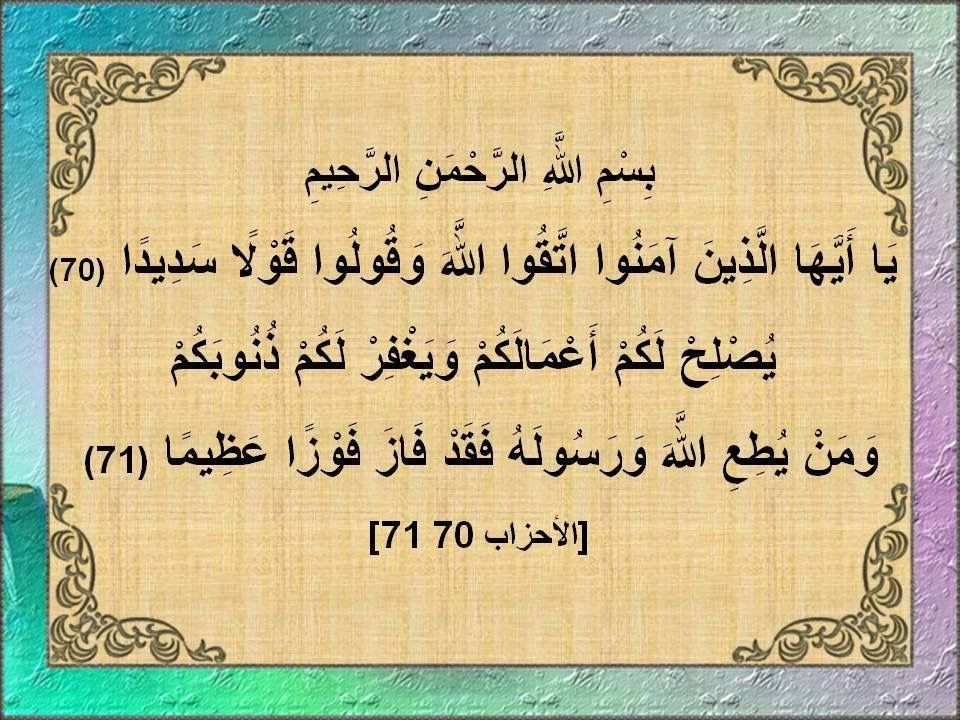 Pin By Khaled Bahnasawy On ٣٣ سورة الأحزاب Calligraphy Arabic Calligraphy Arabic