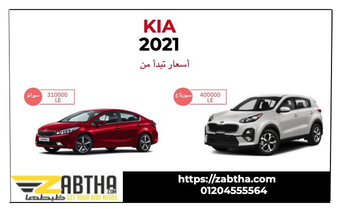 أسعار السيارات 2021 اسعار كيا Toy Car Car Kia