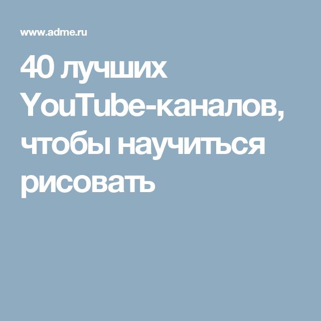 40лучших YouTube-каналов, чтобы научиться рисовать