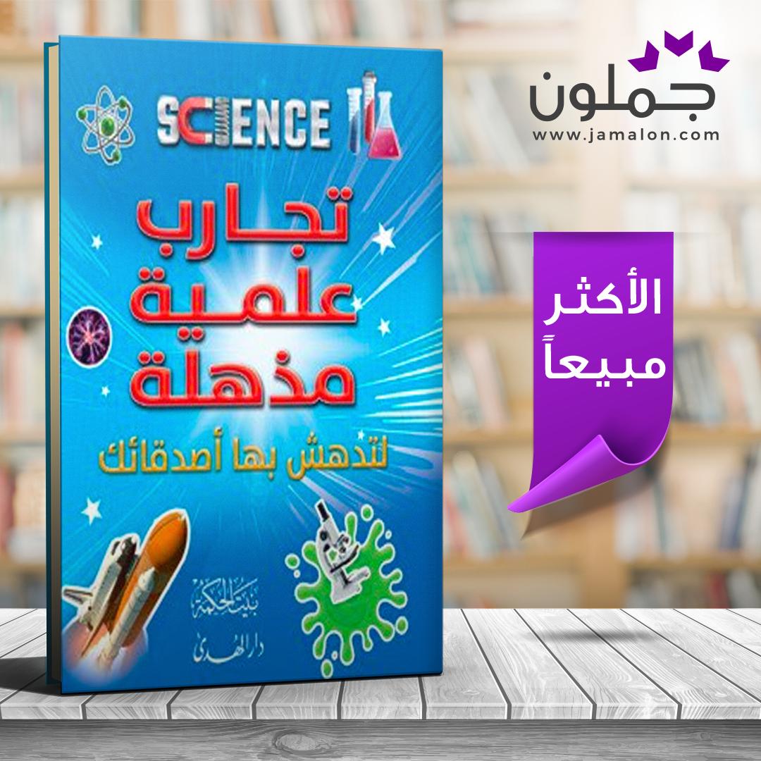 كتاب تجارب علمية مذهلة Books Book Cover Science