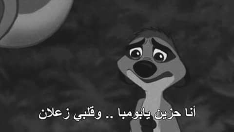 Those Were The Days My Friend Photo Funny Arabic Quotes Cartoon Quotes Movie Quotes Funny
