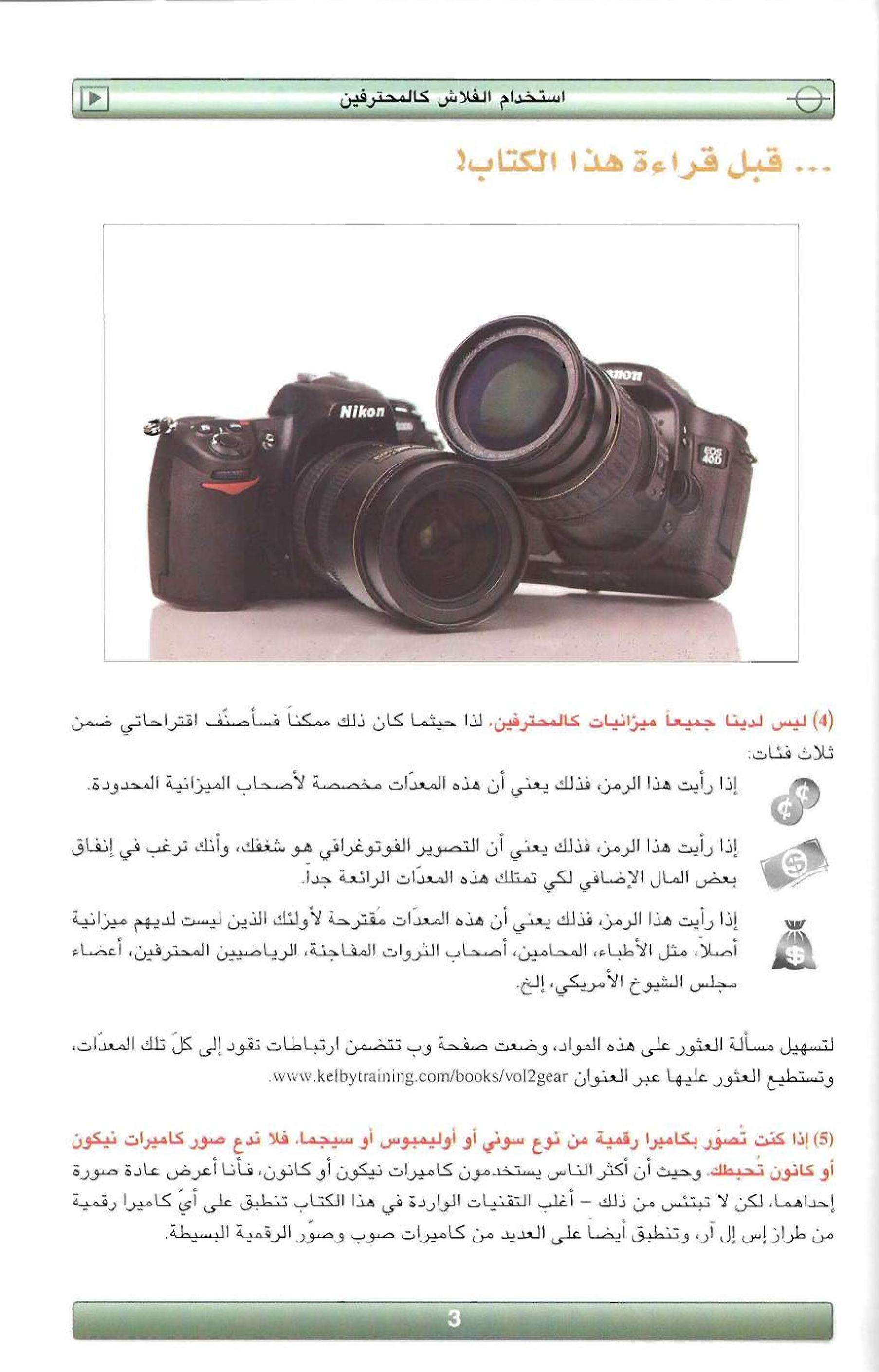 أسرار التصوير الرقمي الجزء الثاني Free Download Borrow And Streaming Internet Archive Digital Photography Books Photography Basics Portrait Photography Tips
