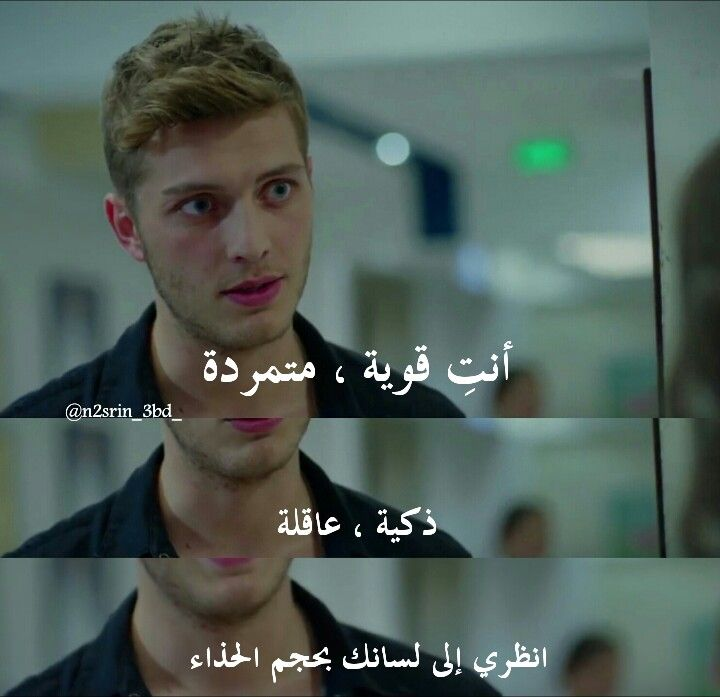 الأزهار الحزينة عربي Funny Arabic Quotes Jokes Quotes Funny Words